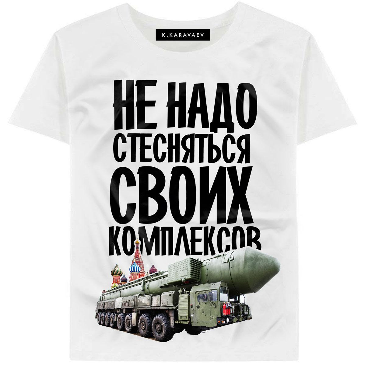 Футболка K.Karavaev Комплексы, цвет: белый. 001-004-01/001. Размер XL (52) armte 001