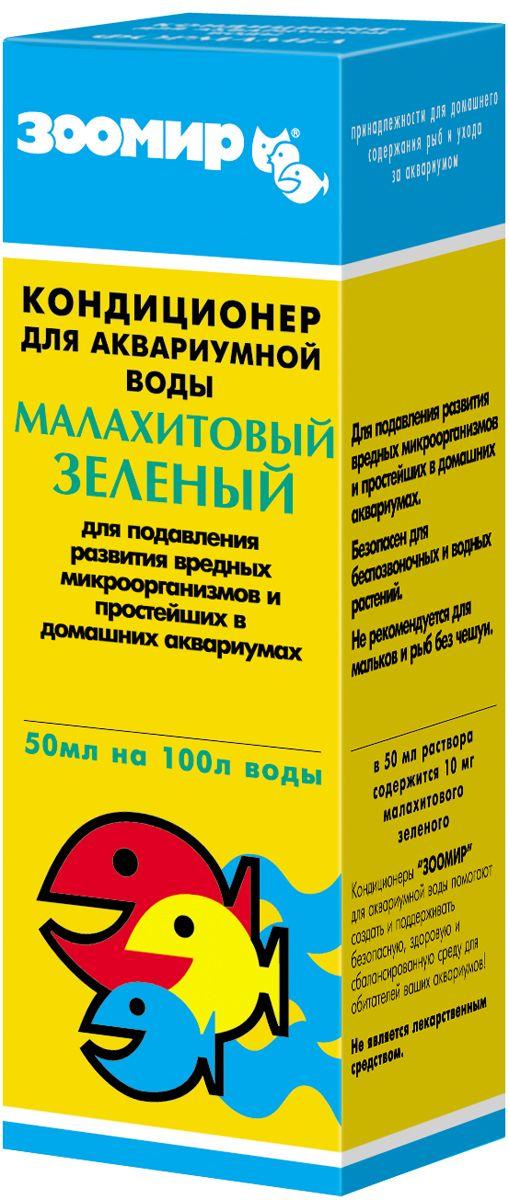 Кондиционер для аквариума Зоомир Малахитовый зеленый, 50 мл интернет магазин рыбки в аквариуме