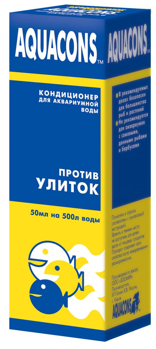 Кондиционер для аквариумной воды Aquacons Против улиток, 50 мл