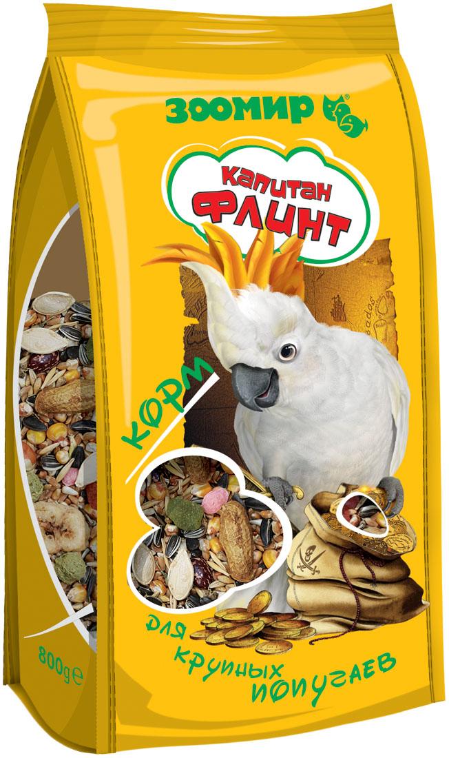 Корм Зоомир Капитан Флинт, для попугаев, 800 г корм для птиц vitakraft menu vital для волнистых попугаев основной 1кг