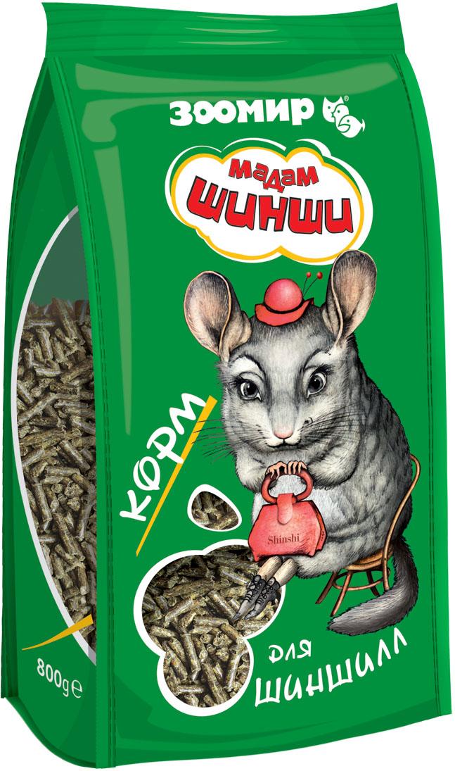 Корм для шиншилл Зоомир Мадам Шинши, 800 г4625Зоомир Мадам Шинши - это комплексный гранулированный корм, сбалансированный по всем питательным веществам. Состав корма разработан с учетом пищевых потребностей шиншилл и включает в себя необходимые витамины, микро- и макроэлементы. Корм Мадам Шинши обеспечит вашему питомцу крепкое здоровье, высокий иммунитет и красивую пушистую шубку. Не следует забывать, что шиншилла должна обязательно получать вволю качественное сено. Важным дополнением рациона являются также веточки деревьев (ивы, березы, осины, дуба, яблони).Состав: мука травяная (люцерна, вика, луговые травы, злаковые культуры), семена злаковых и масличных культур, сухие овощи, минерально-витаминный комплекс. Содержание витаминов в 100 г корма: A - 600ME; D3 - 100 ME; E- 5,2 мг; С - 40 мг; B1 - 0,5 мг; B2 - 0,7 мг; B3 - 1,8 мг; B5 - 5,2 мг; B12 - 3 мкг; Bc - 50 мкг; K3 - 20 мкг.Товар сертифицирован.