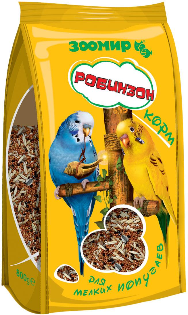 Корм для мелких попугаев Зоомир Робинзон, 800 г4635Корм Зоомир Робинзон предназначен для мелких попугаев. Этот питательный корм отличается богатством состава. Содержащиеся в нем вкусные и полезные семена различных растений обеспечивают птиц всем необходимым для их нормальной жизнедеятельности и размножения.Состав: просо, овсяная крупа, канареечное семя, овес, семена луговых трав, рапса, подсолнечника, льна, сафлор, перловая крупа, измельченные раковины моллюсков, чечевица, плоды рожкового дерева.Товар сертифицирован.