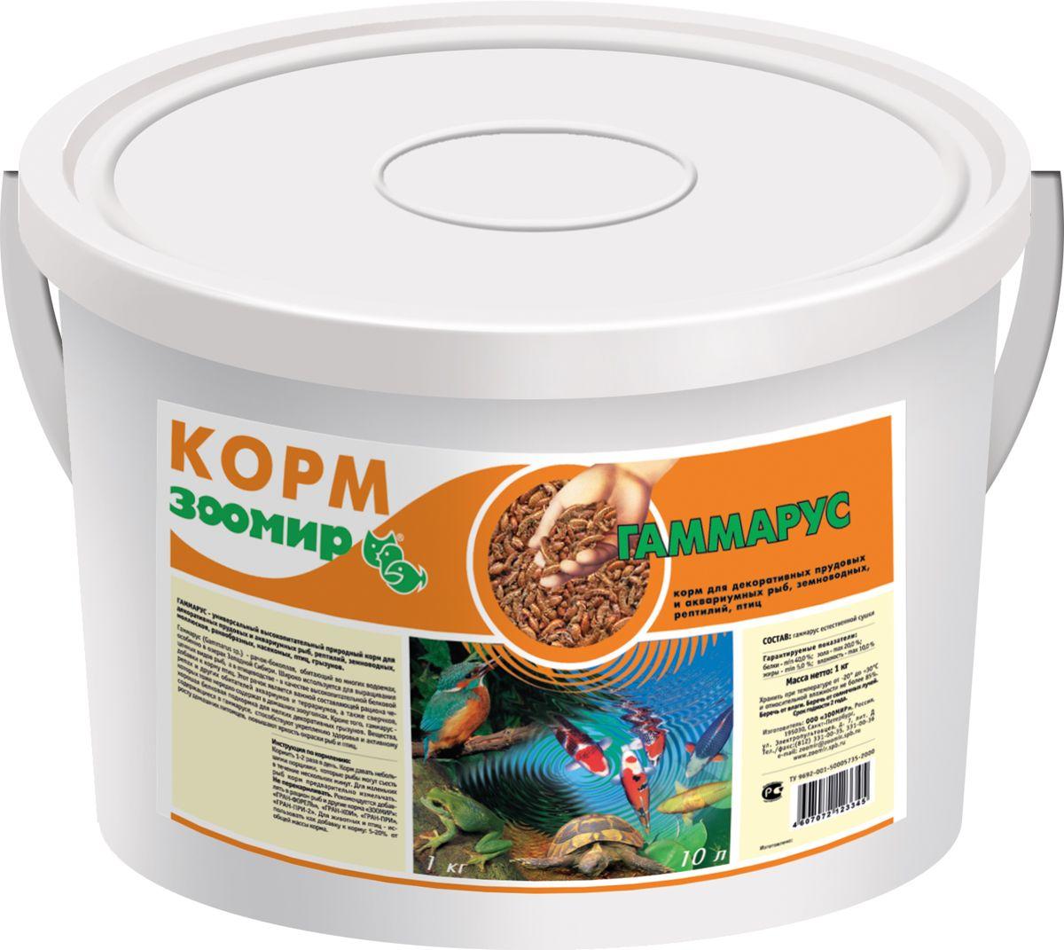 Корм Зоомир Гаммарус, для прудовых и аквариумных рыб, рептилий, 10 л корм вака высокое качество просо для птиц и грызунов 500 гр