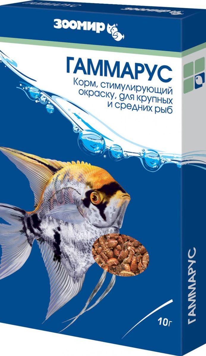 """Корм для рыб Зоомир """"Гаммарус"""", 10 г"""