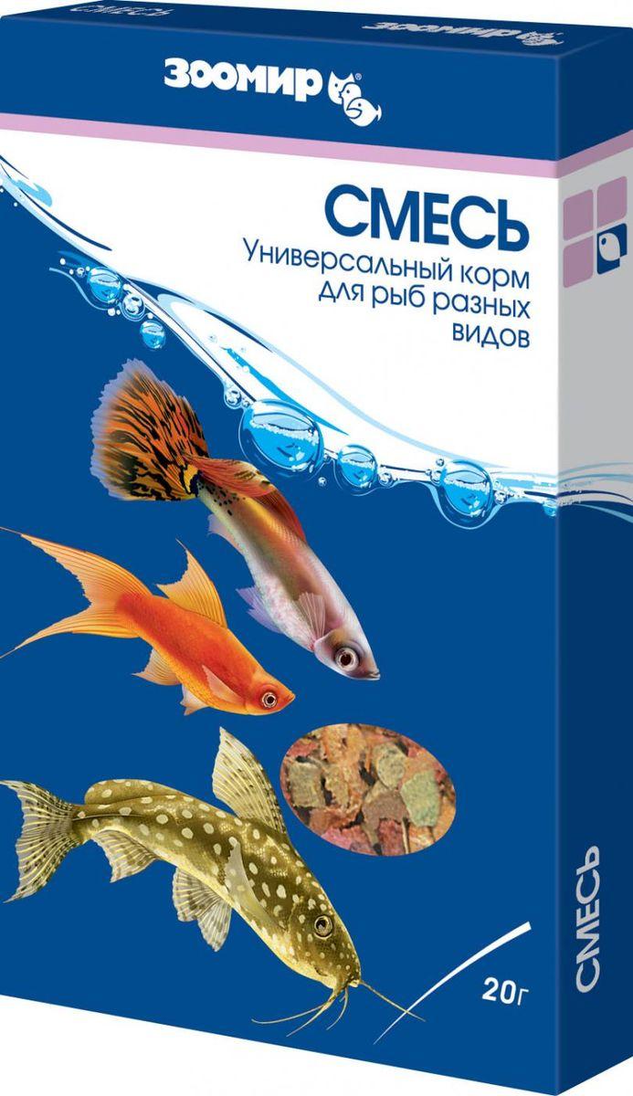 Корм для рыб Зоомир Смесь, 20 г525Зоомир Смесь - универсальный корм для большинства обитателей аквариумов. Представляет собой кормовую смесь, состоящую из мотыля, дафнии, гаммаруса - цельных или в составе гранул и хлопьев. Гранулы и хлопья содержат также рыбную и травяную муку, дрожжи, витаминный комплекс и вещества, способствующие проявлению яркой естественной окраски рыб. Богатый состав обеспечивает необходимое разнообразие и удовлетворение потребностей рыб в питании. Рекомендуется для регулярного кормления большинства аквариумных рыб, черепах, лягушек, моллюсков и ракообразных.Состав: гаммарус, дафния, мотыль, мука рыбная, мука травяная, мука пшеничная, мука кукурузная, соевый белок, морские водоросли, витаминный комплекс.Товар сертифицирован.