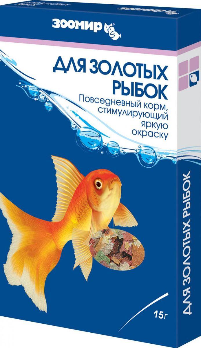 Корм Зоомир, для золотых рыбок, 15 г корм tetra tetramin xl flakes complete food for larger tropical fish крупные хлопья для больших тропических рыб 10л 769946