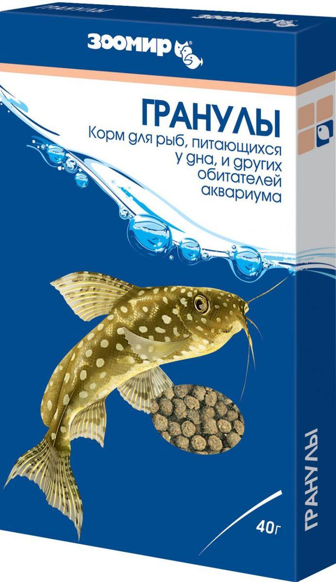Корм для донных рыб Зоомир Гранулы, 40 г532Зоомир Гранулы - универсальный гранулированный корм (тонущие гранулы) для большинства обитателей аквариумов. Корм отличается высокой усвояемостью, не замутняет воду. Рекомендуется для кормления большинства аквариумных рыб крупного и среднего размеров, черепах, лягушек, моллюсков и ракообразных. Особенно подходит для сомиков, анциструсов, боций, золотых рыбок и других рыб и животных, питающихся у дна аквариума.Состав: гаммарус, дафния, мука рыбная, мука травяная, мука пшеничная, морские водоросли, витаминный комплекс.Товар сертифицирован.
