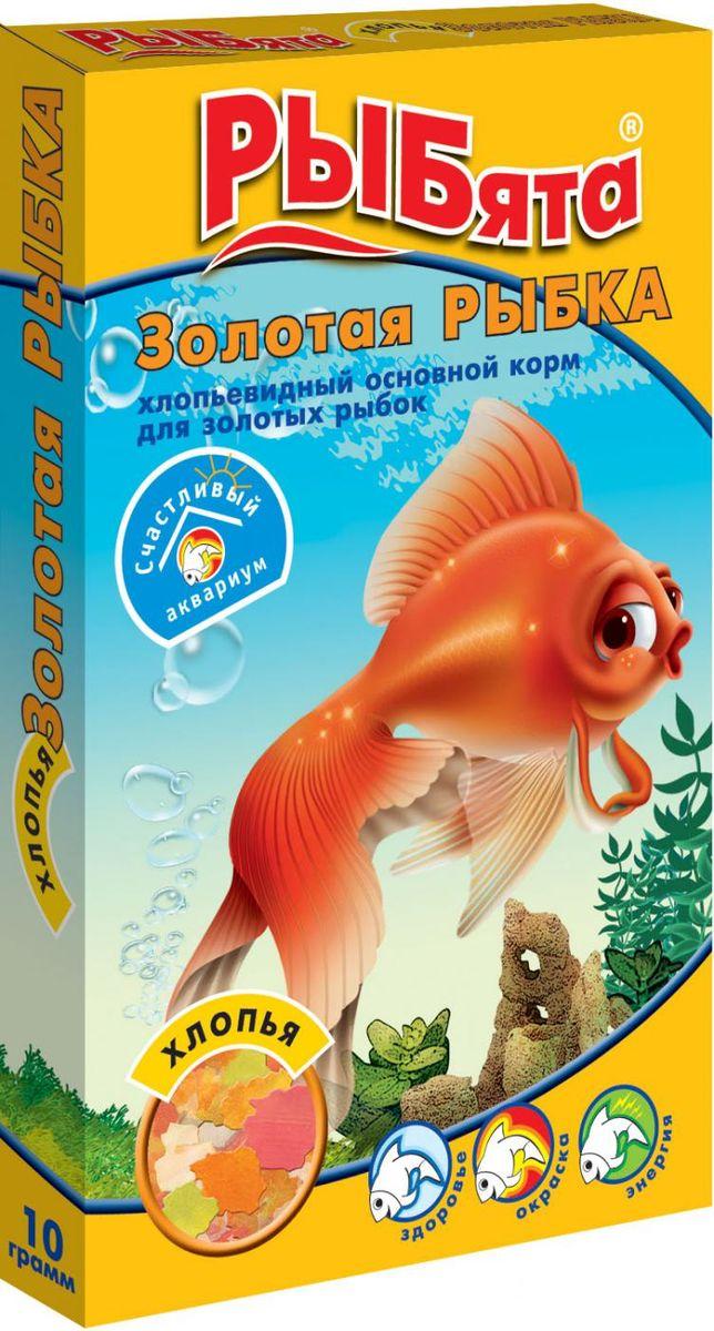Корм для золотых рыбок РЫБята Золотая рыбка, 10 г562Корм для золотых рыбок РЫБята Золотая рыбка содержит все необходимые компоненты полноценного питания золотых рыбок, в том числе витамины, микро- и макроэлементы. Не замутняет воду. В каждой коробочке с кормом РЫБята вас ждет сюрприз - яркая наклейка с веселыми РЫБятами и их советами о том, как сделать жизнь в аквариуме счастливой и долгой.Состав: натуральные компоненты, в том числе, гаммарус, дафния, мука рыбная, мука травяная, мука пшеничная, мука водорослевая, пивные дрожжи, витаминно-минеральный комплекс.Гарантируемые показатели: белки - 35%, жиры - 3%, зола - 9%, влажность - 10%.Товар сертифицирован.