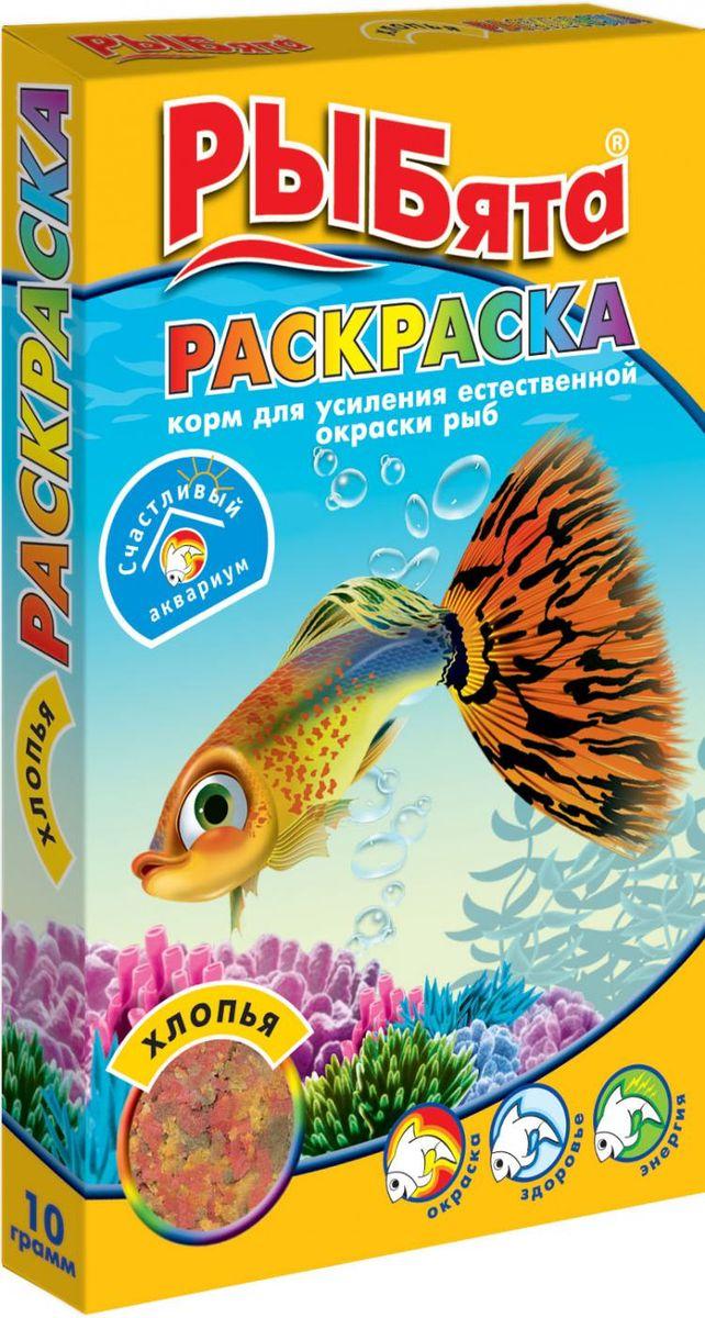 Корм для аквариумных рыб РЫБята Раскраска, хлопья, 10 г563Корм для усиления естественной окраски рыб. В этом корме есть все необходимое для правильного питания и развития рыбок, в том числе витамины, микро- и макроэлементы. Кроме того, он содержит натуральные компоненты, способствующие проявлению яркой сверкающей окраски рыбок. Не замутняют воду. В каждой коробочке с кормом РЫБята вас ждет сюрприз - яркая наклейка с веселыми РЫБятами и их советами о том, как сделать жизнь в аквариуме счастливой и долгой.Состав: натуральные компоненты, в том числе, гаммарус, дафния, мука рыбная, мука травяная, злаки, мука креветочная, глютен, спирулина, витаминно-минеральный комплекс.Товар сертифицирован.