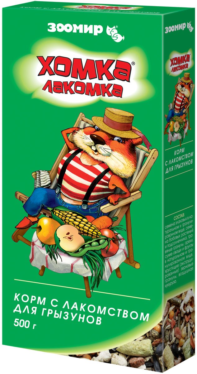 Корм для хомяков Зоомир Хомка-Лакомка, с лакомством, 500 г617Зоомир Хомка-Лакомка - содержит самое необходимое для вашего очаровательного зверька. При употреблении этого корма не требуется дополнительное подкармливание, за исключением зеленых и сочных кормов (фрукты, овощи, листья салата, одуванчика и тому подобное).Рацион грызунов должен в большей степени соответствовать тому, чем они питаются в дикой природе. Поэтому остатки пищи со стола для них могут быть вредны, так как содержат пряности, соль и сахар. Чтобы у ваших питомцев не возникало проблем со здоровьем, не рекомендуется также давать им много орехов, семян подсолнечника и других богатых жирами продуктов.Состав: семена злаковых в натуральном и гранулированном виде, семена бобовых растений и подсолнечника, травяные гранулы, орехи, плоды рожкового дерева, сухие овощи и фрукты в натуральном и гранулированном виде, хрустящие (экструдированные) зерновые гранулы, воздушная кукуруза.Товар сертифицирован.
