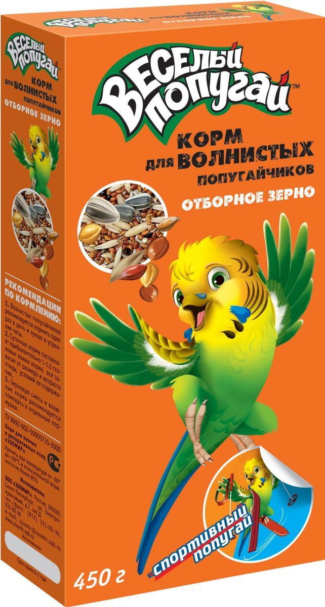 Корм для волнистых попугаев Веселый попугай, отборное зерно, 450 г корм для волнистых попугаев веселый попугай отборное зерно 450 г