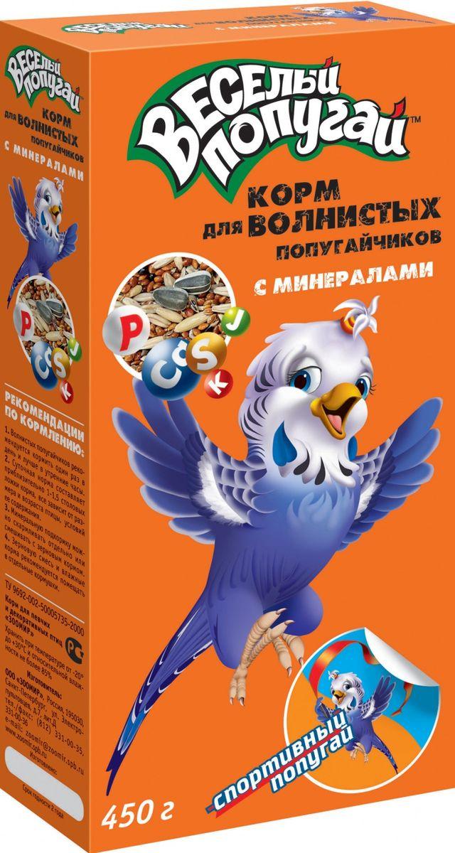 Корм для волнистых попугаев Веселый попугай, с минералами, 450 г корм для волнистых попугаев веселый попугай отборное зерно 450 г