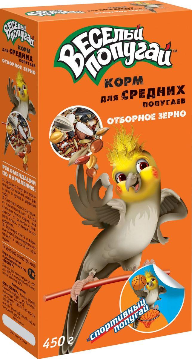 Корм для средних попугаев Веселый попугай, отборное зерно, 450 г корм для волнистых попугаев веселый попугай отборное зерно 450 г