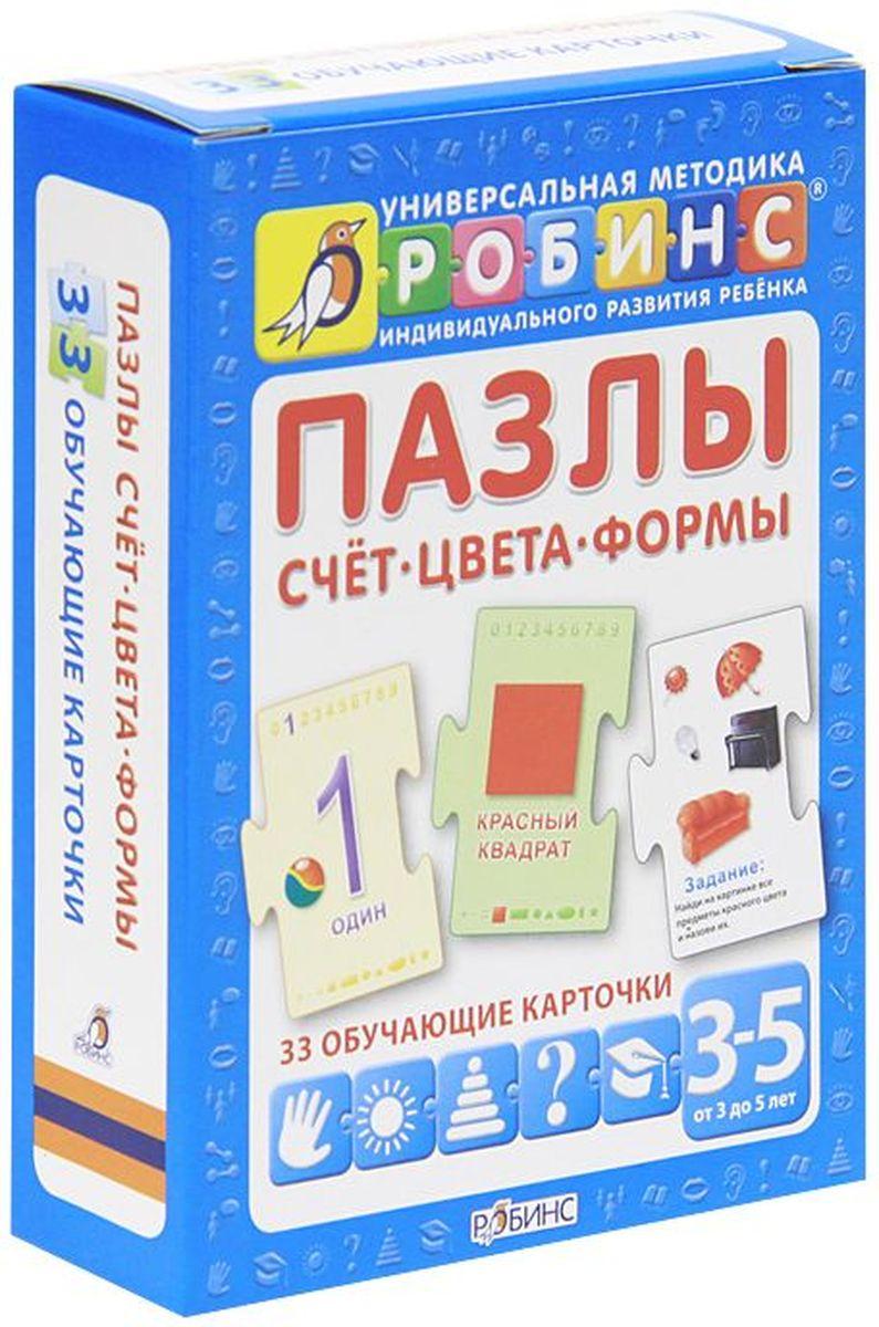 Робинс Пазлы Счет Цвета Формы володькина е худож цвета и формы 20 карточек пазлов в коробке
