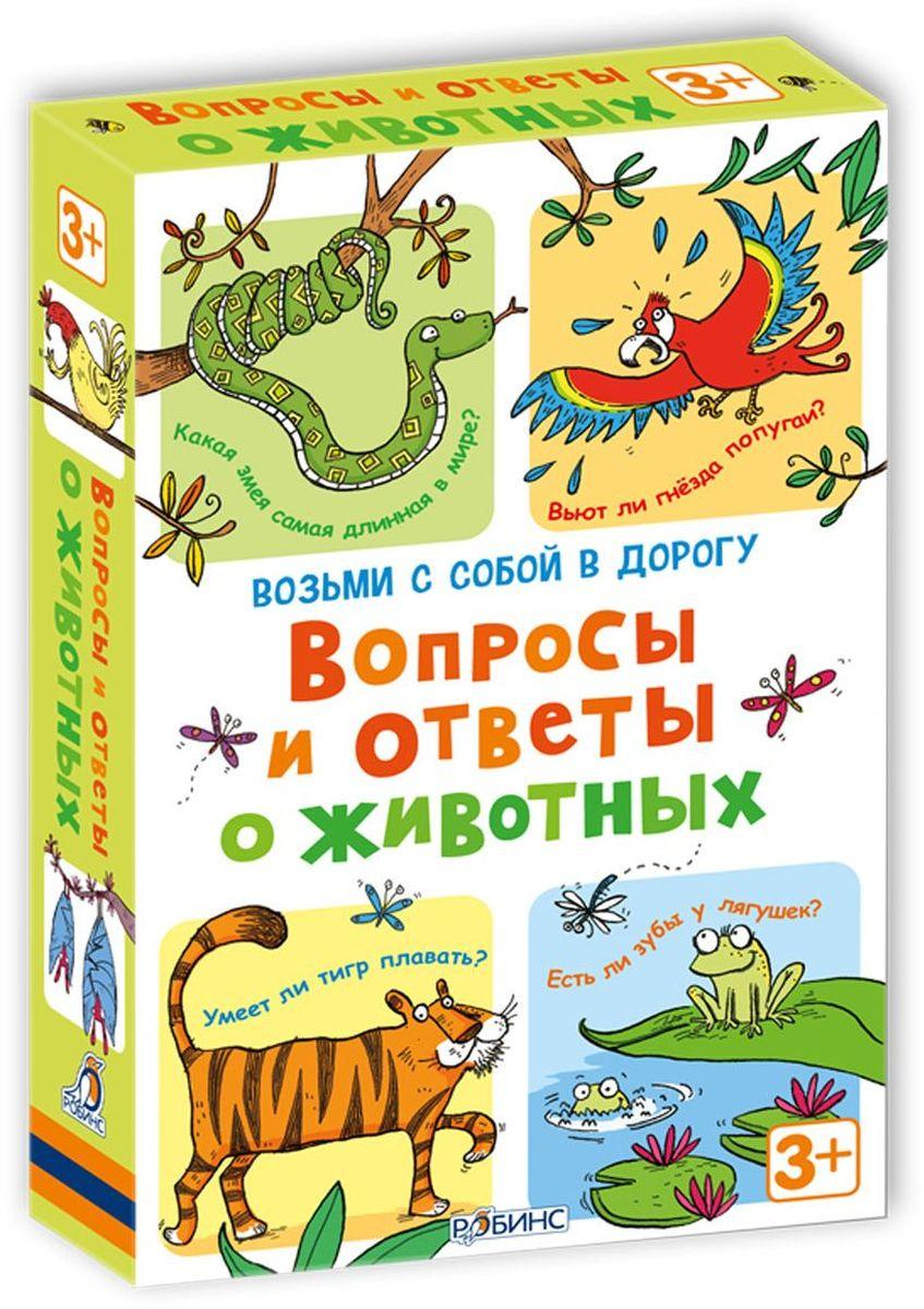 Робинс Обучающая игра Вопросы и ответы о животных delfin ответы lehrbuch