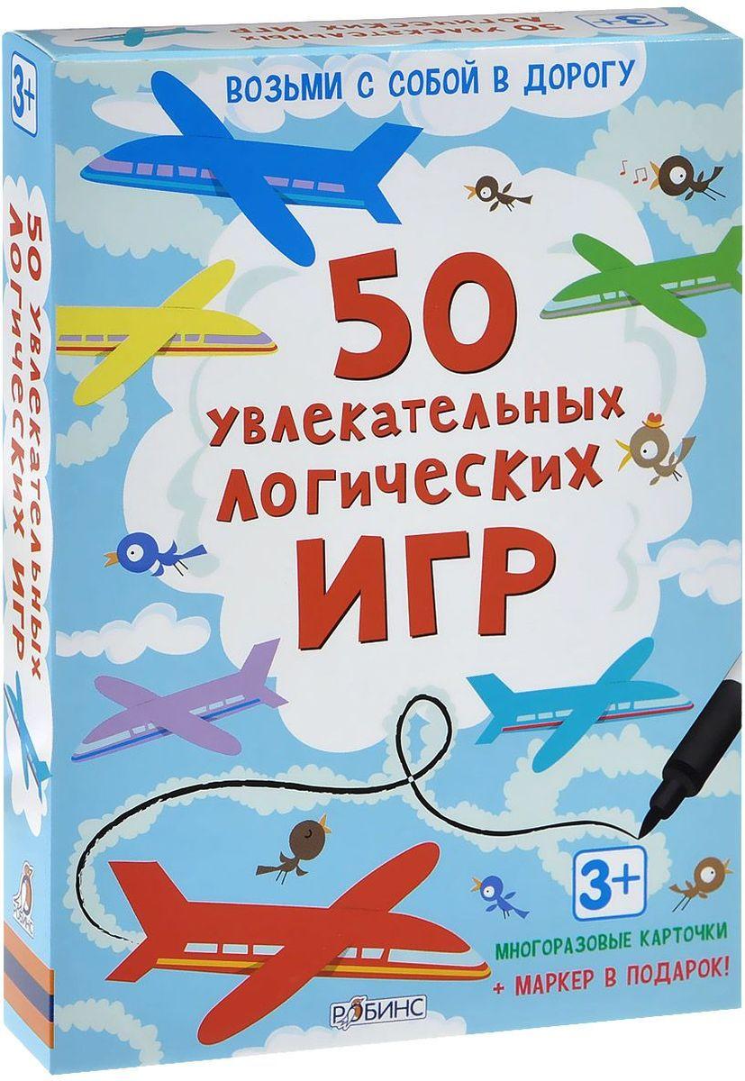 Робинс Обучающая игра 50 увлекательных логических игр наборы карточек издательство робинс асборн карточки 100 логических игр для путешествий