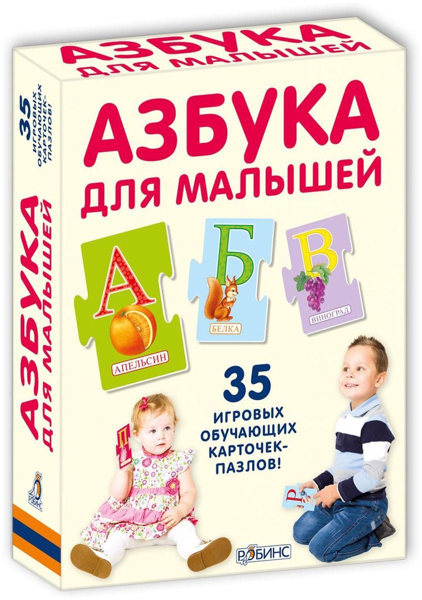 Робинс Пазлы Азбука для малышей азбука картинка книга