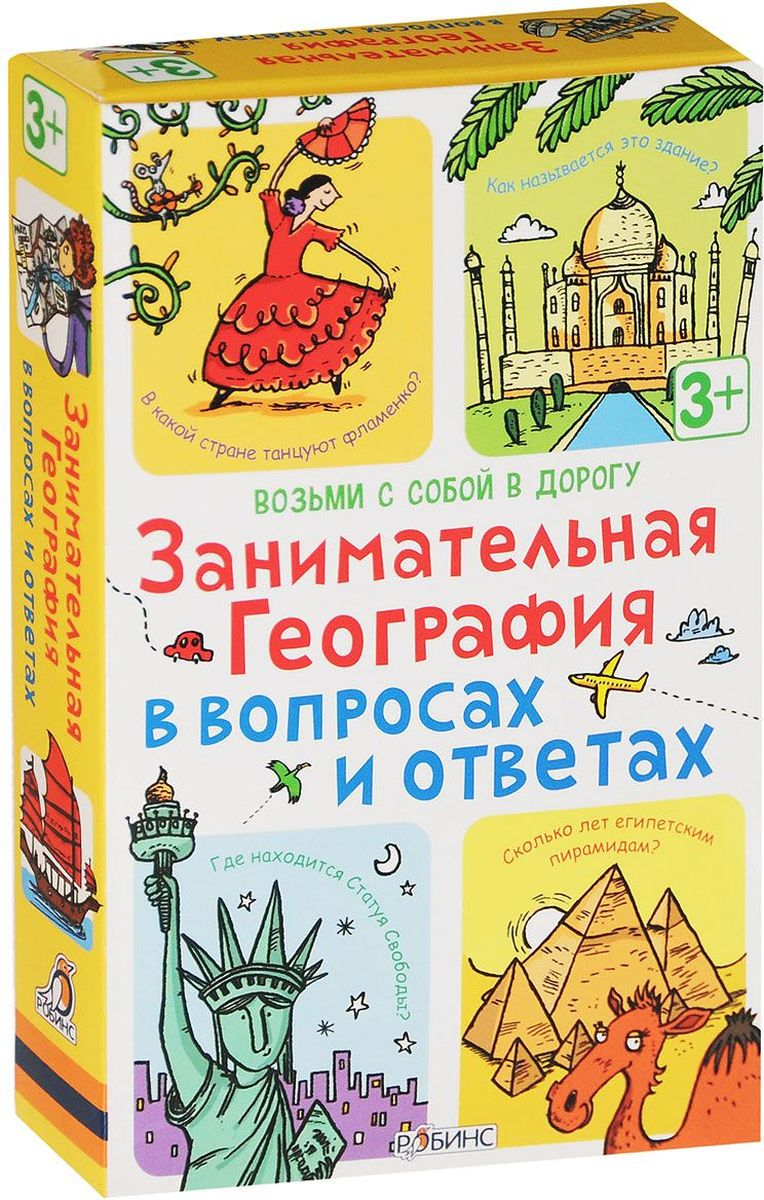 Робинс Обучающая игра Занимательная география в вопросах и ответах петренко в дерюгин е самодиагностика в вопросах и ответах