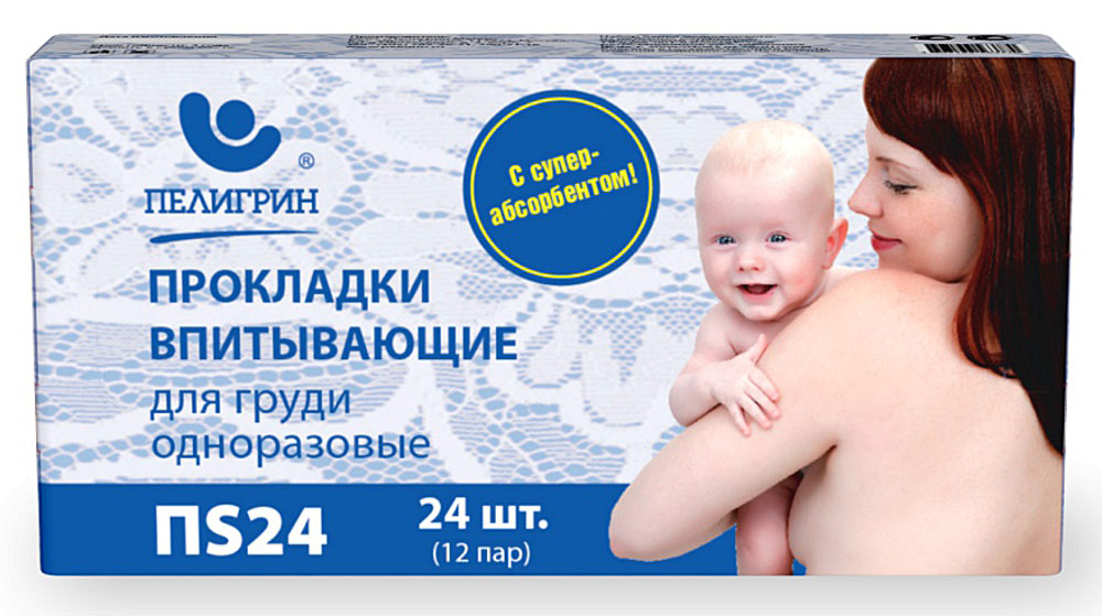 Пелигрин Прокладки-вкладыши для груди одноразовые 24 шт