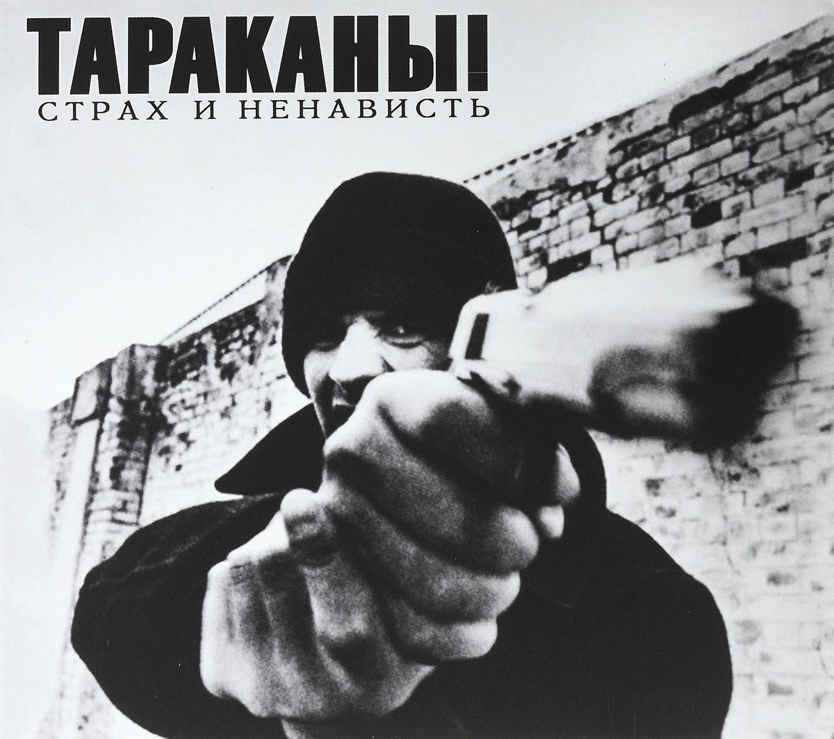 Zakazat.ru Тараканы! Страх и ненависть