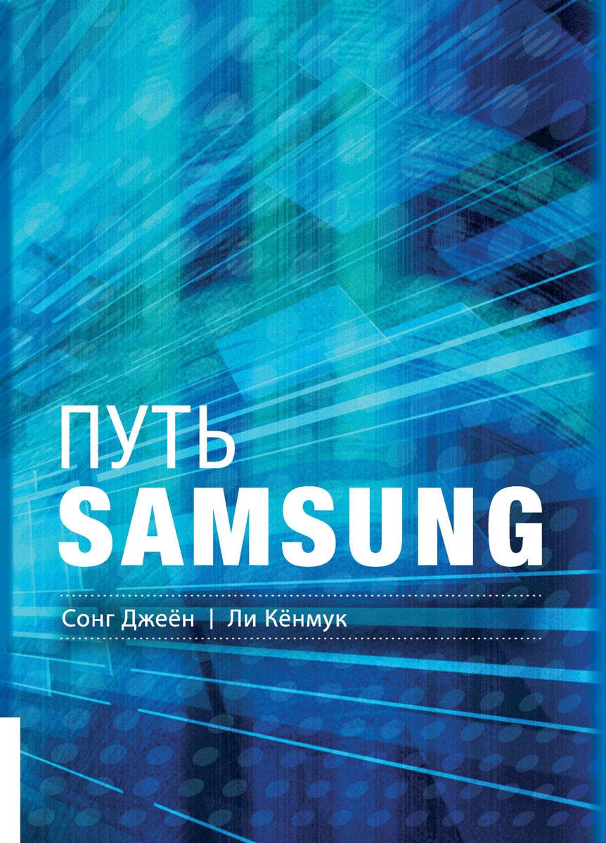 Сонг Джеён, Ли Кёнмук Путь Samsung. Стратегии управления изменениями от мирового лидера в области инноваций и дизайна ISBN: 978-5-9693-0345-4