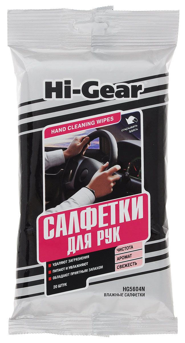 Салфетки для рук Hi-Gear, 20 шт салфетки hi gear hg 5585