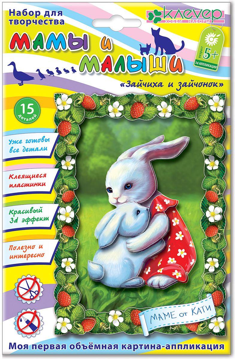 Клевер Набор для изготовления картины Зайчиха и зайчонок
