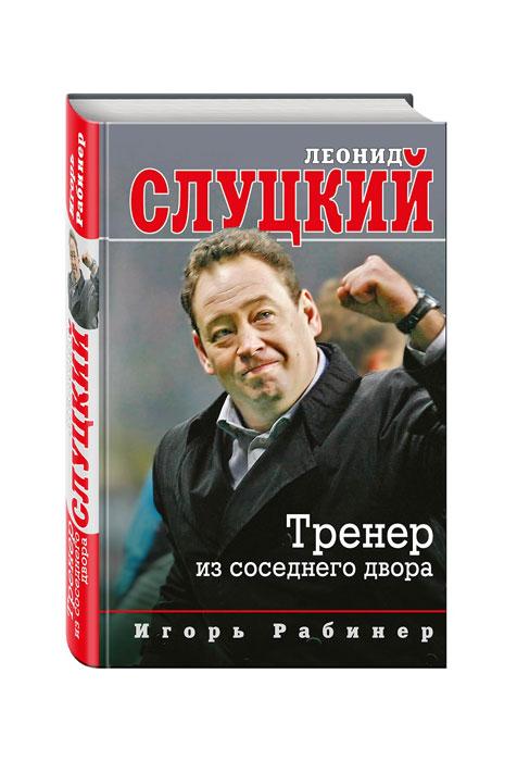 Леонид Слуцкий. Тренер из соседнего двора. Игорь Рабинер