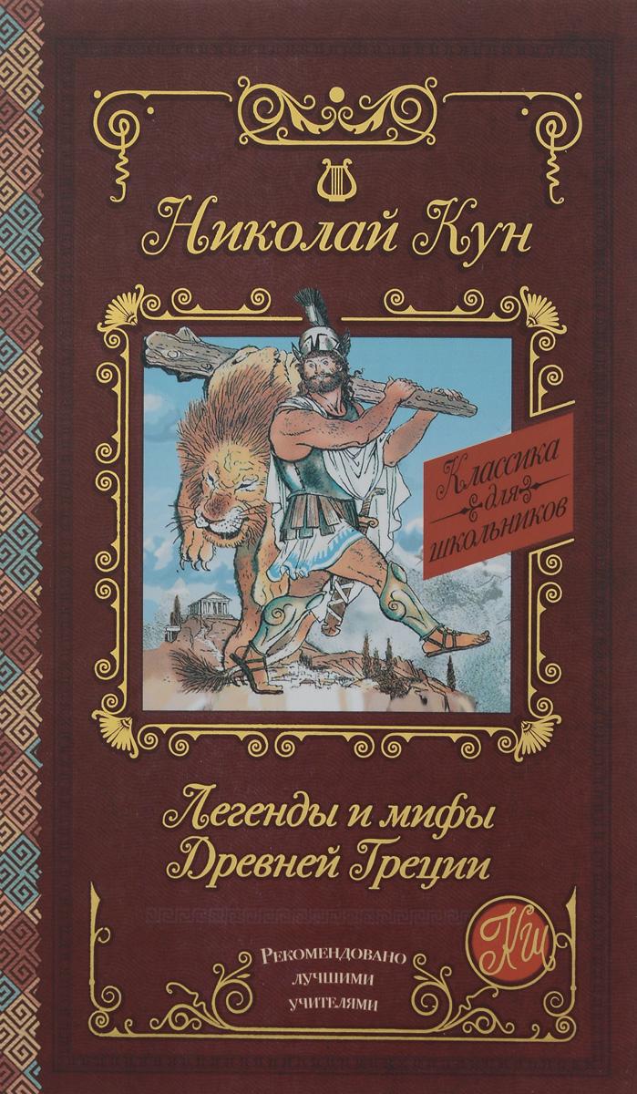 Николай Кун Легенды и мифы Древней Греции самые знаменитые боги и герои древней греции