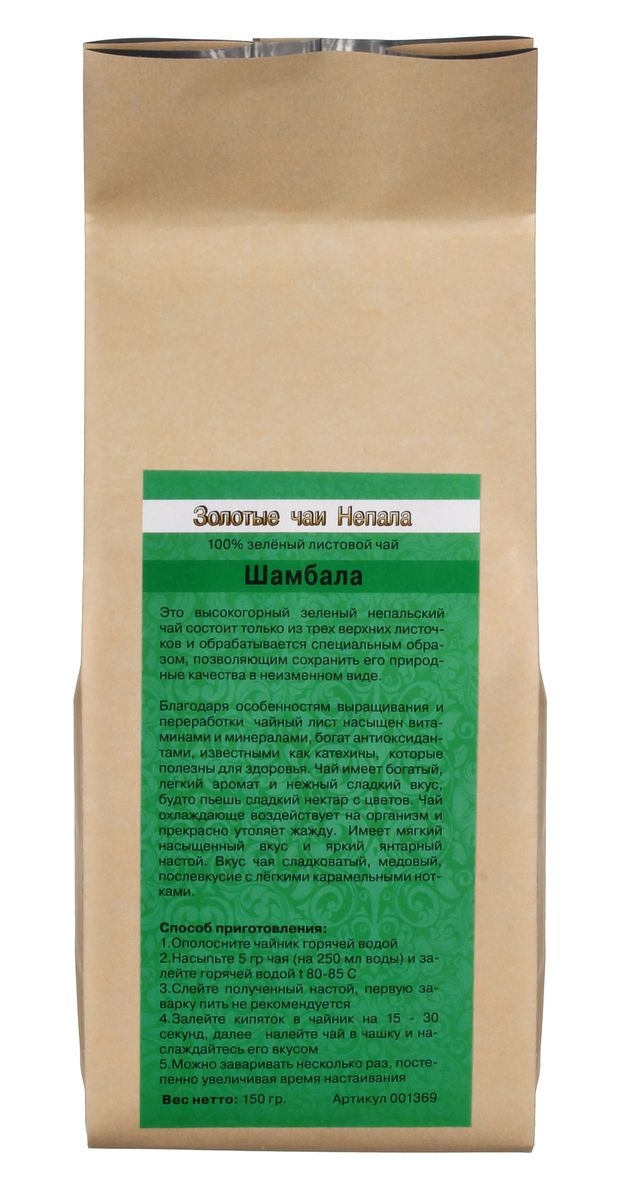 Золотые чаи Непала Шамбала зеленый листовой чай, 150 г4626017671079Золотые чаи Непала Шамбала - это высокогорный зеленый непальский чай, который состоит только из трех верхних листочков и обрабатывается специальным образом, позволяющим сохранить его природные качества в неизменном виде. Благодаря особенностям выращивания и переработки, чайный лист насыщен витаминами и минералами, богат антиоксидантами, известными как катехины, которые полезны для здоровья. Чай имеет мягкий насыщенный вкус и яркий янтарный настой. Вкус чая сладковатый, медовый, с легким карамельным послевкусием. Чай охлаждающе воздействует на организм и прекрасно утоляет жажду. Способ приготовления:1. Ополосните чайник горячей водой.2. Насыпьте 5 г чая (на 250 мл воды) и залейте горячей водой 80-85°C. 3. Сразу же слейте полученный настой (первую заварку пить не рекомендуется). 4. Снова залейте кипяток в чайник на 15-30 секунд, далее налейте чай в чашку и наслаждайтесь его вкусом.5. Можно заваривать несколько раз, постепенно увеличивая время настаивания.