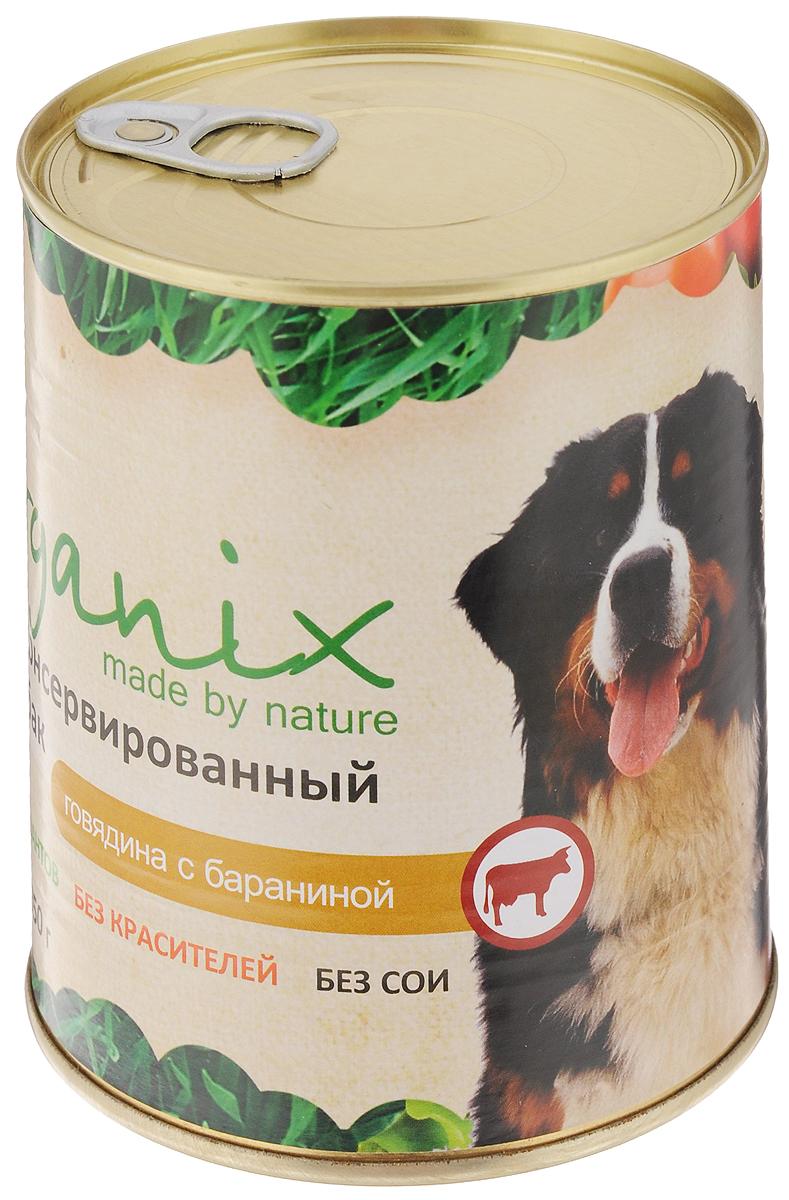 Консервы для собак Organix, говядина с бараниной, 850 г19669Консервы для собак Organix - вкусный консервированный корм для собак с говядиной и бараниной. Изготовлен из 100% свежего мяса различного вида. Не содержит искусственных красителей, ароматизаторов или консервантов, ГМО. Специальная обработка помогает сохранять корм длительное время. Корм приготовлен из тщательно отобранных сортов мяса, которые внесут приятное разнообразие в меню вашей собаки. Корм разработан для обеспечения всех питательных потребностей взрослых собак.Состав: говядина, рубец, баранина, масло растительное, мука костная, стабилизатор Е472с, соль, вода.Пищевая ценность (в 100 г продукта): белок - не менее 7,0 г, жир - не более 8,0 г.Энергетическая ценность (калорийность): 100 ккал/592 кДж.Товар сертифицирован.