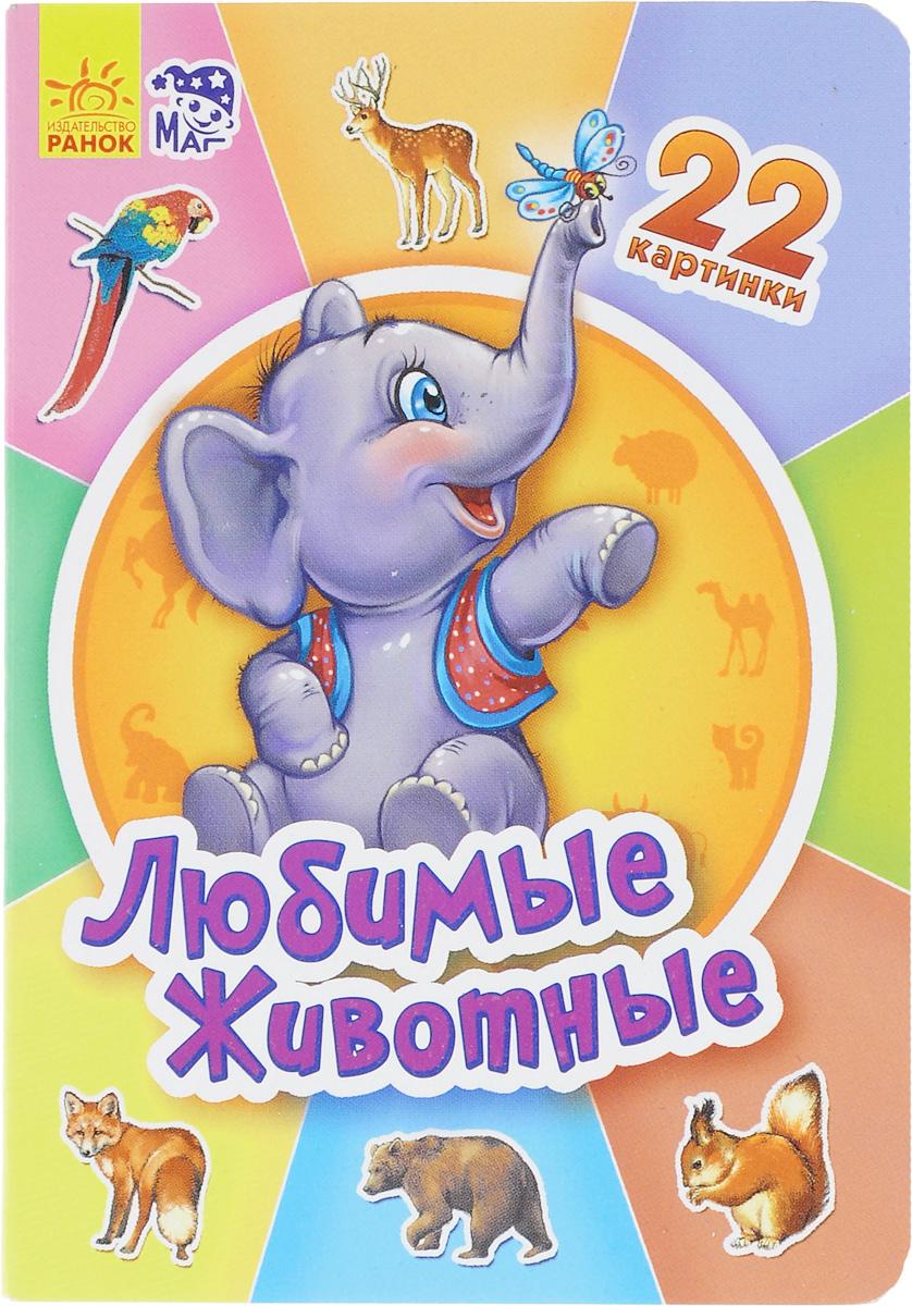 Любимые животные книжки мальчишки иордан кефалиди купить