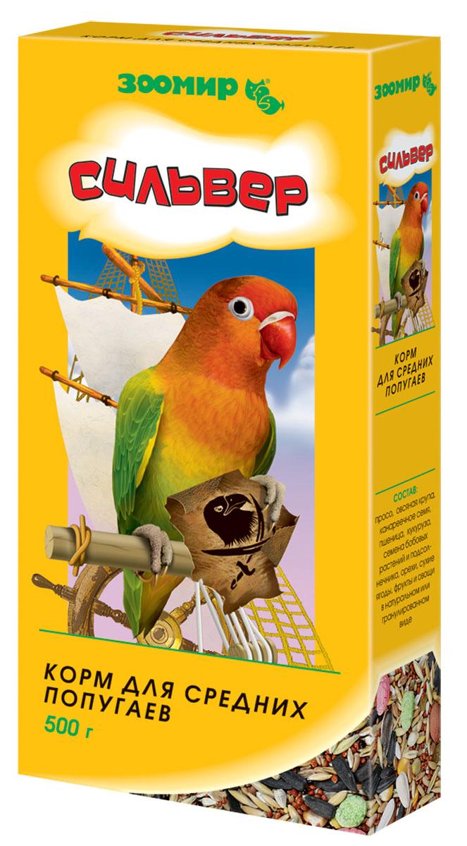 Корм Зоомир Сильвер, для средних попугаев, 500 г веселый попугай отборное зерно для средних попугаев 450 г