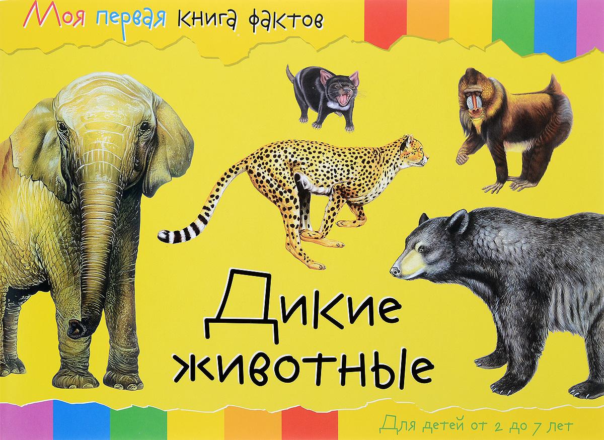Дикие животные валиенте ф иллюстр вопросы и ответы дикие животные