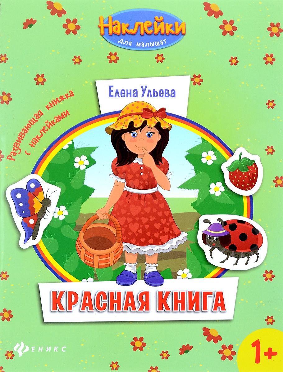 Елена Ульева Красная книга. Развивающая книжка с наклейками
