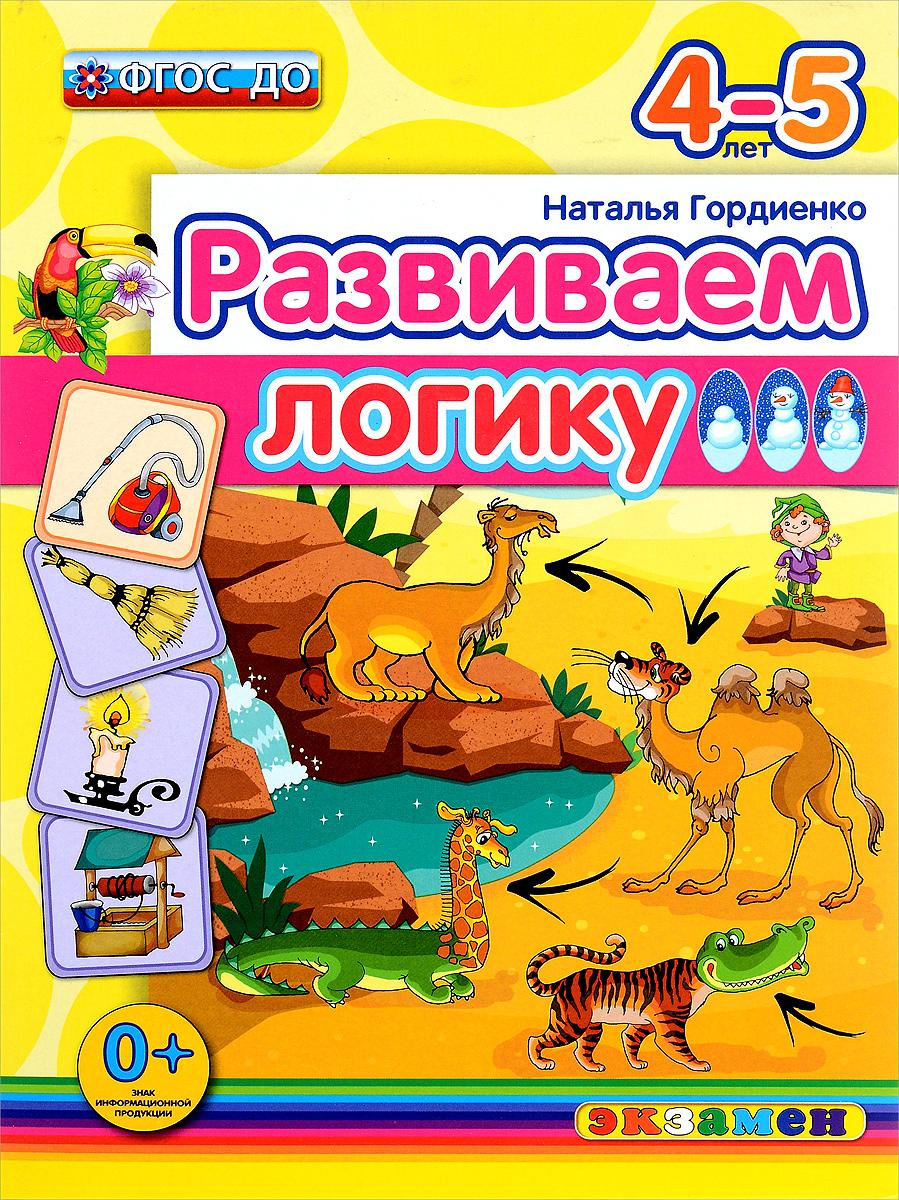 Наталья Гордиенко Развиваем логику. 4-5 лет цены онлайн