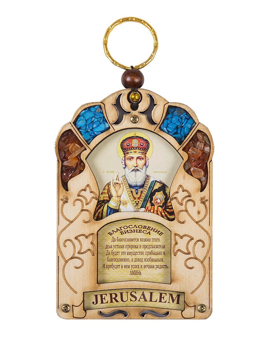 Икона Holy Land Collections Благословение бизнеса Николая Чудотворца, 70 x 100 мм. HL-777A31HL-777A45Благословение бизнеса ручной работы с молитвой - сильный оберег, который защитит ваш офис и принесет удачу в бизнесе. Иерусалимское окно - самобытный и невероятно красивый подарок со Святой земли, содержит икону с ликом Николая Чудотворца, украшен полудрагоценными камнями: бирюзой и яшмой. Произведен на Святой Земле. Состав: оливковое дерево, бирюза, яшма.