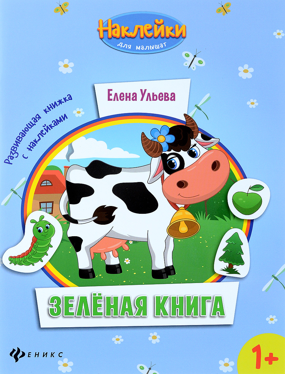 Елена Ульева Зеленая книга. Развивающая книжка с наклейками