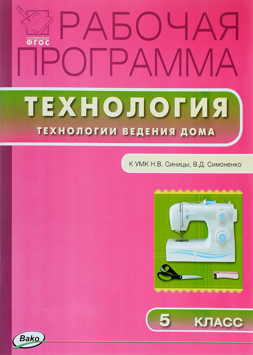 Технология. Технологии ведения дома. 5 класс. Рабочая программа. К УМК Н. В. Синицы, В. Д. Симоненко