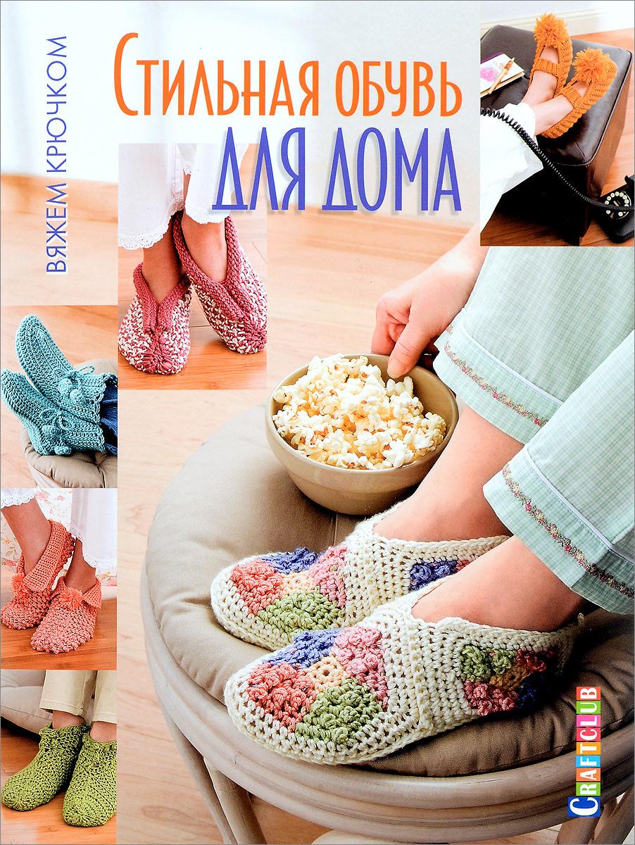 Стильная обувь для дома. Вяжем крючком обувь