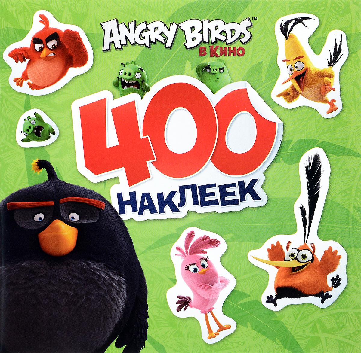 Angry Birds. 400 наклеек angry birds 400 наклеек зеленый