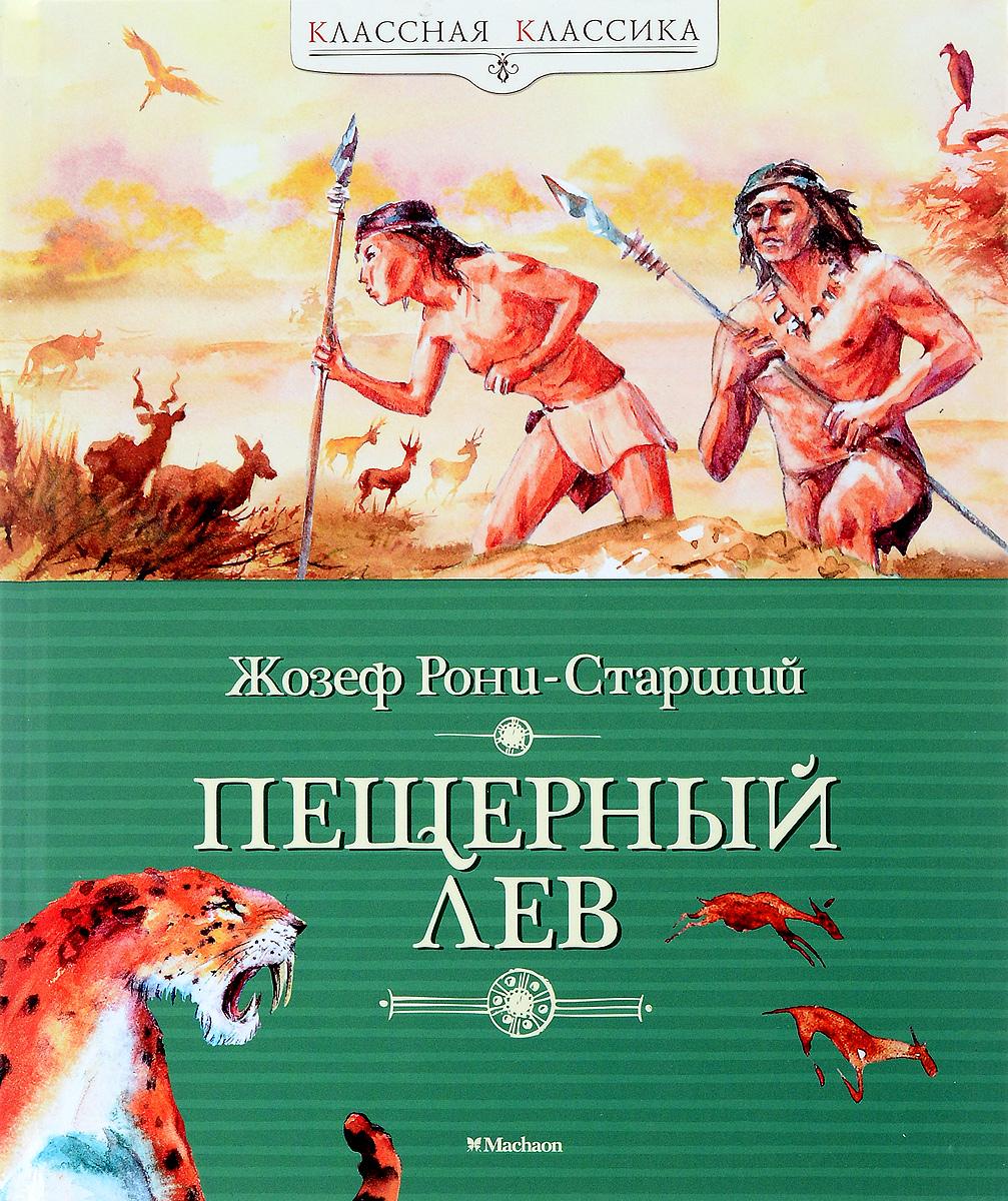Жозеф Рони-Старший Пещерный лев жозеф анри рони старший вамирэх человек каменного века