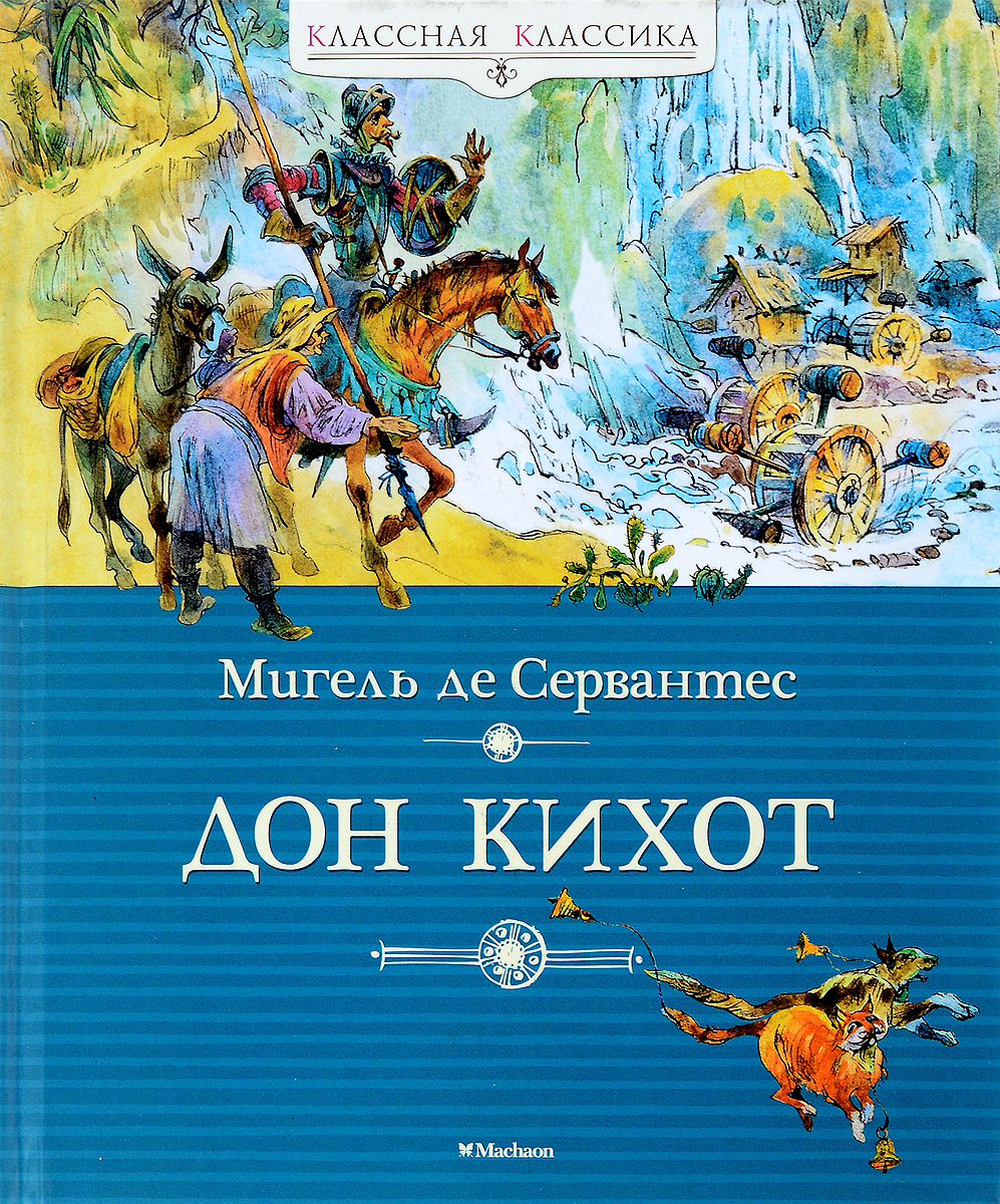 Мигель де Сервантес Дон Кихот мигель де каррион честные нечистые читать