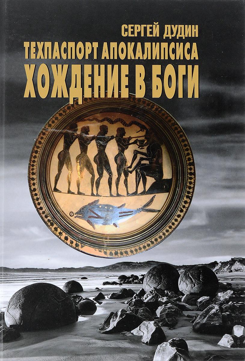 Сергей Дудин Техпаспорт апокалипсиса. Хождение в боги. Том 1