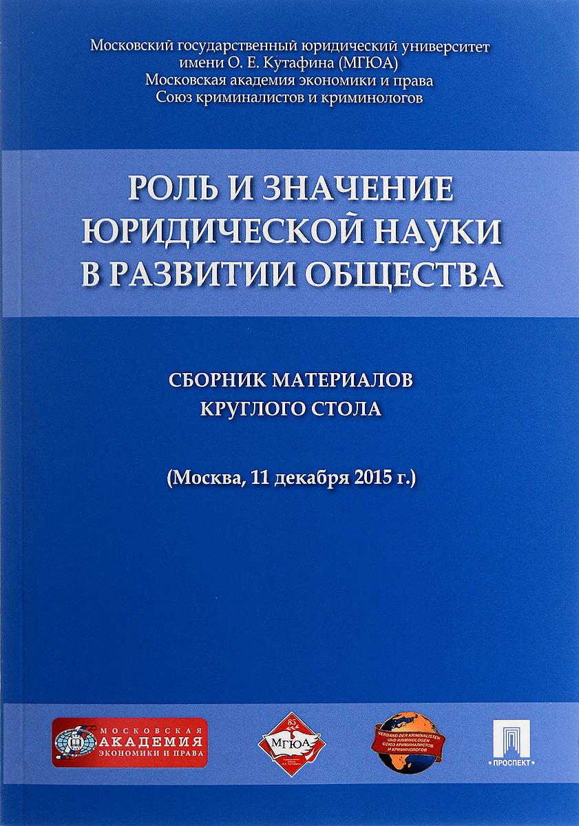 Роль и значение юридической науки в развитии общества