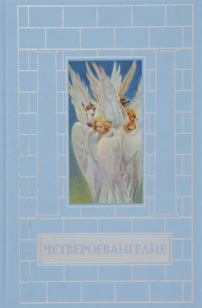Четвероевангелие (подарочное издание)