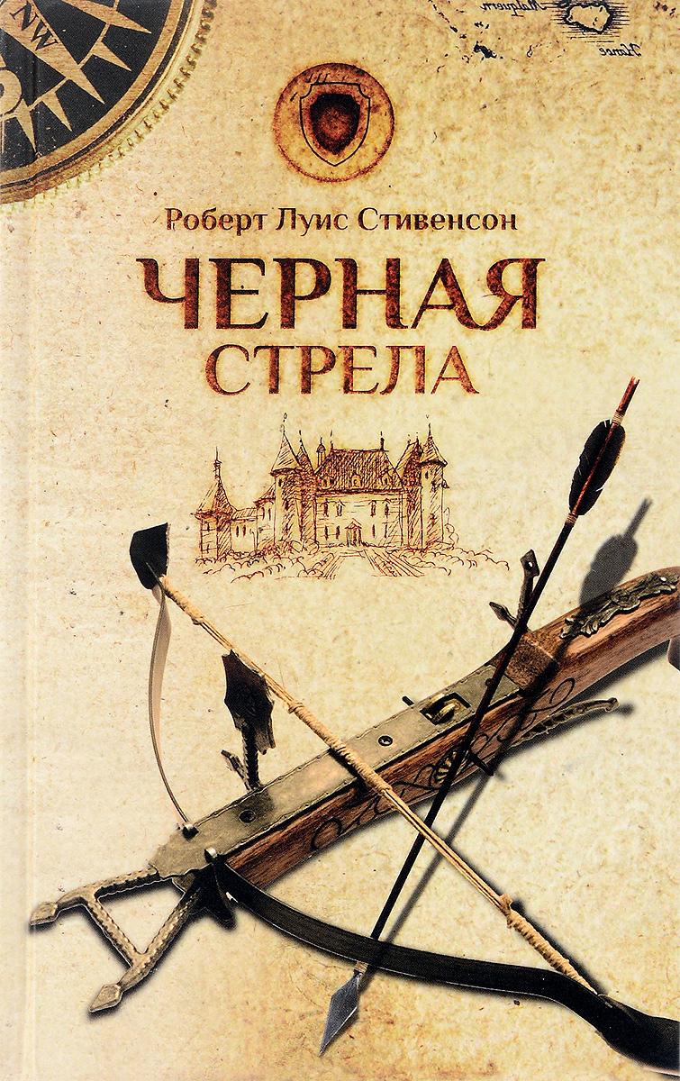 Zakazat.ru: СВР.Стивенсон.Черная стрела (12+). Стивенсон Р.