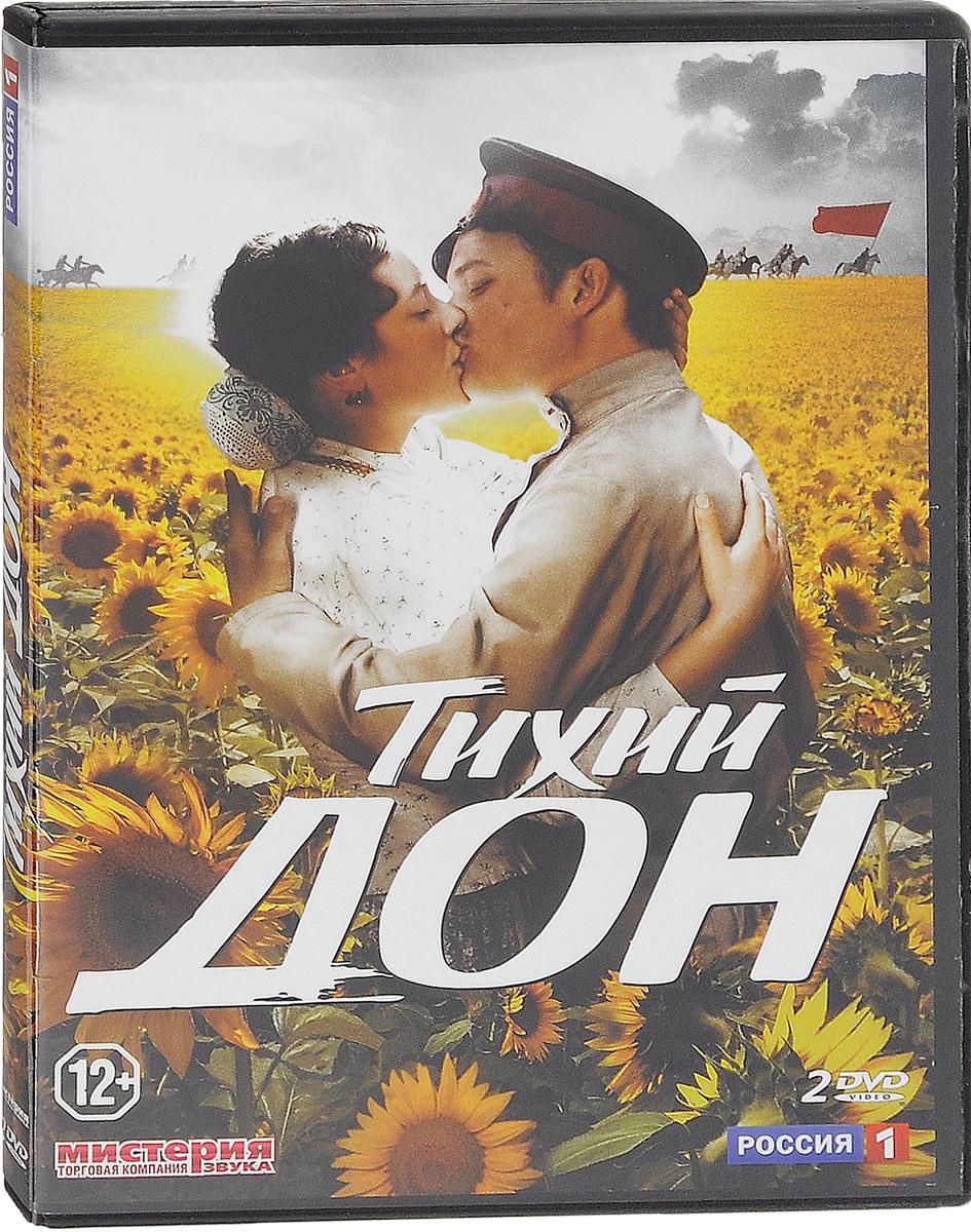 Тихий Дон (2 DVD) дон густо макароны дон густо 400г