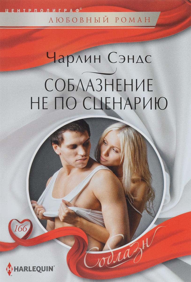Чарлин Сэндс Соблазнение не по сценарию кимберли лэнг не по сценарию