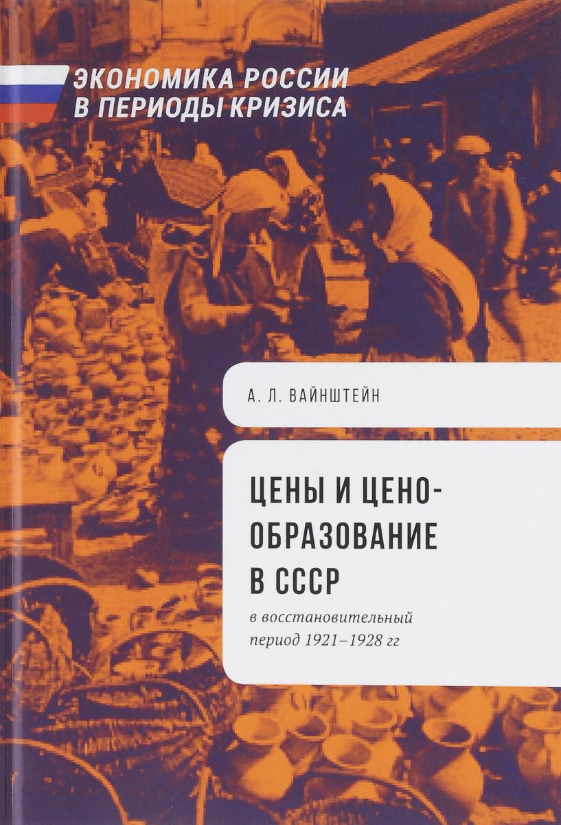 Цены и ценообразование в СССР в восстановительный период 1921-1928 гг.